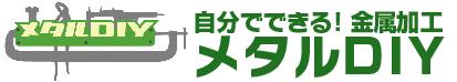 金属加工のコミュニティ&レンタル工房 メタルDIY横浜